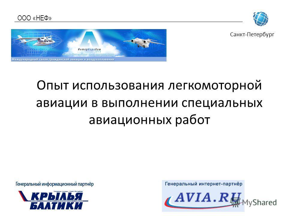 ООО «НЕФ» Санкт-Петербург Опыт использования легкомоторной авиации в выполнении специальных авиационных работ