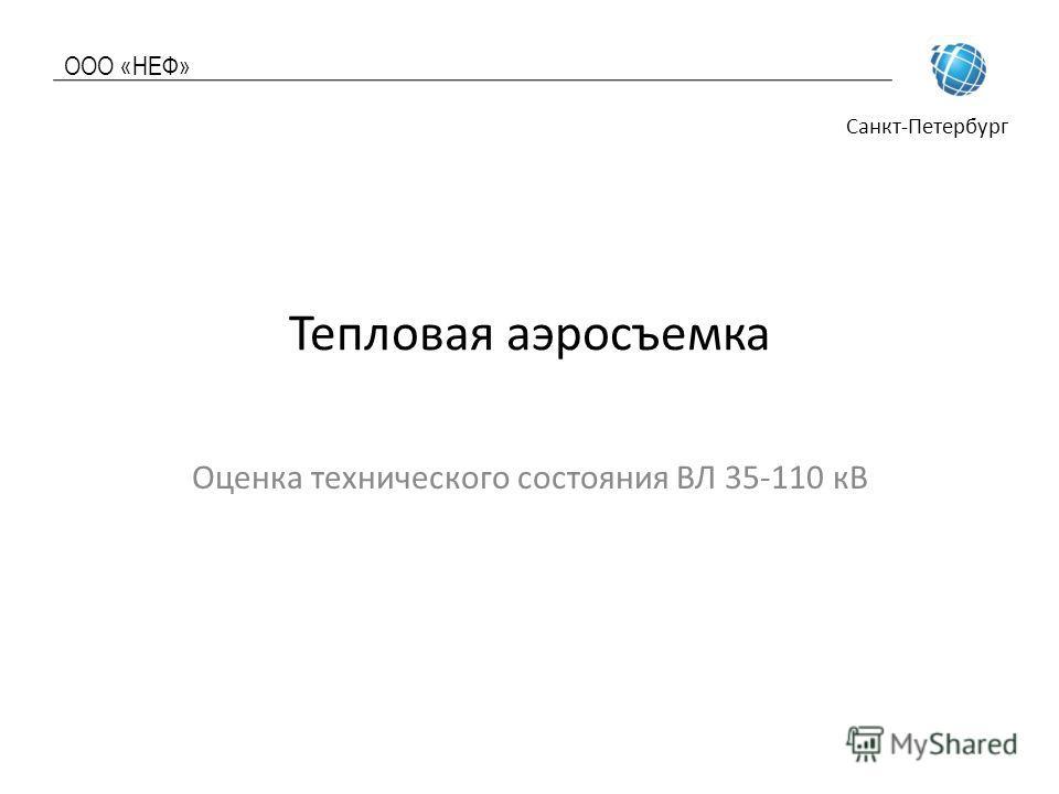 ООО «НЕФ» Санкт-Петербург Тепловая аэросъемка Оценка технического состояния ВЛ 35-110 кВ