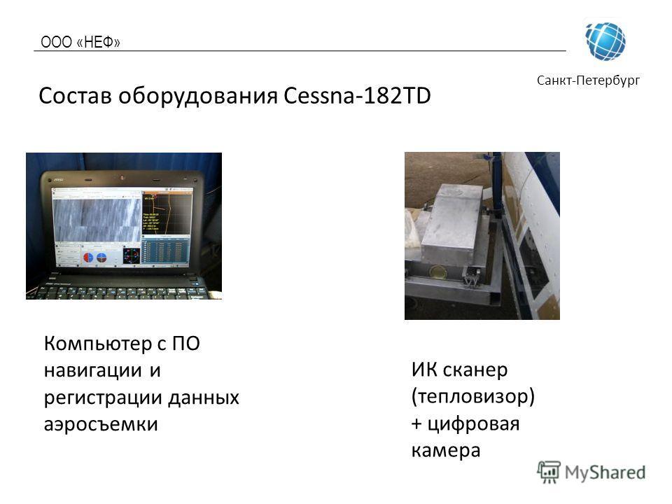 ООО «НЕФ» Санкт-Петербург Состав оборудования Cessna-182TD ИК сканер (тепловизор) + цифровая камера Компьютер с ПО навигации и регистрации данных аэросъемки