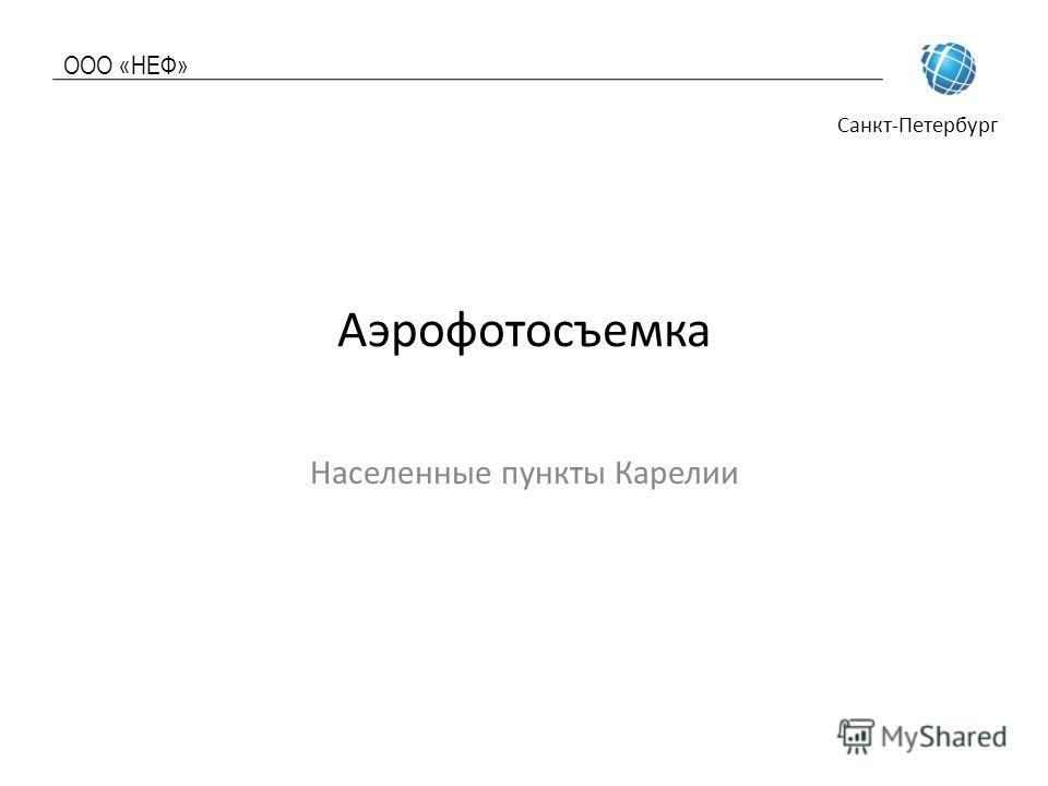 ООО «НЕФ» Санкт-Петербург Аэрофотосъемка Населенные пункты Карелии