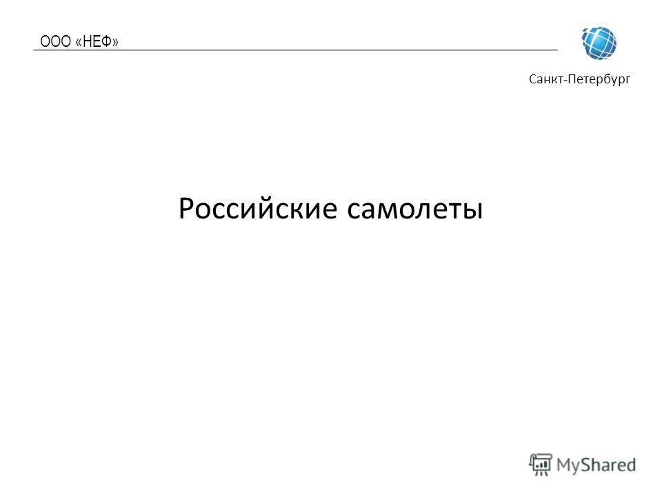 ООО «НЕФ» Санкт-Петербург Российские самолеты