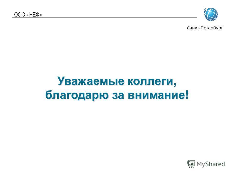 ООО «НЕФ» Санкт-Петербург Уважаемые коллеги, благодарю за внимание!