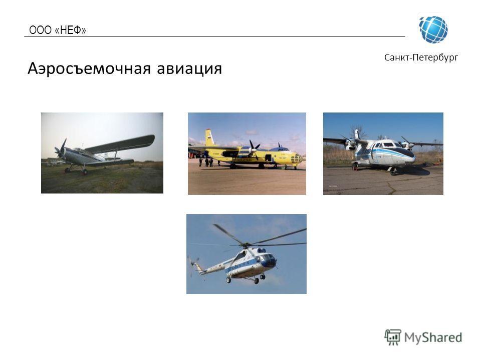 ООО «НЕФ» Санкт-Петербург Аэросъемочная авиация