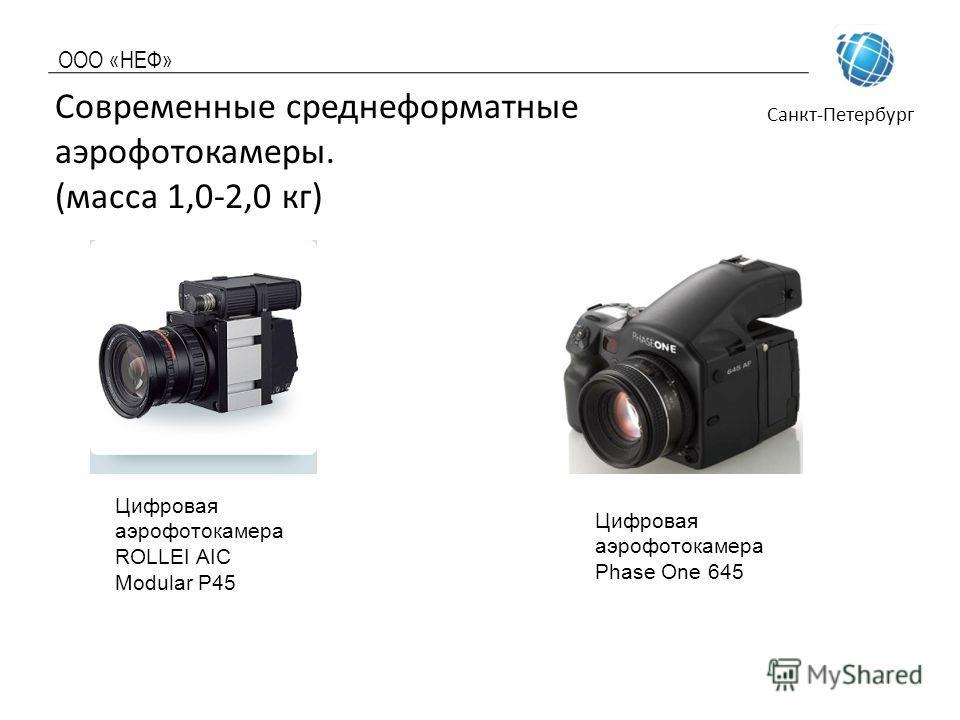 ООО «НЕФ» Санкт-Петербург Современные среднеформатные аэрофотокамеры. (масса 1,0-2,0 кг) Цифровая аэрофотокамера ROLLEI AIC Modular P45 Цифровая аэрофотокамера Phase One 645