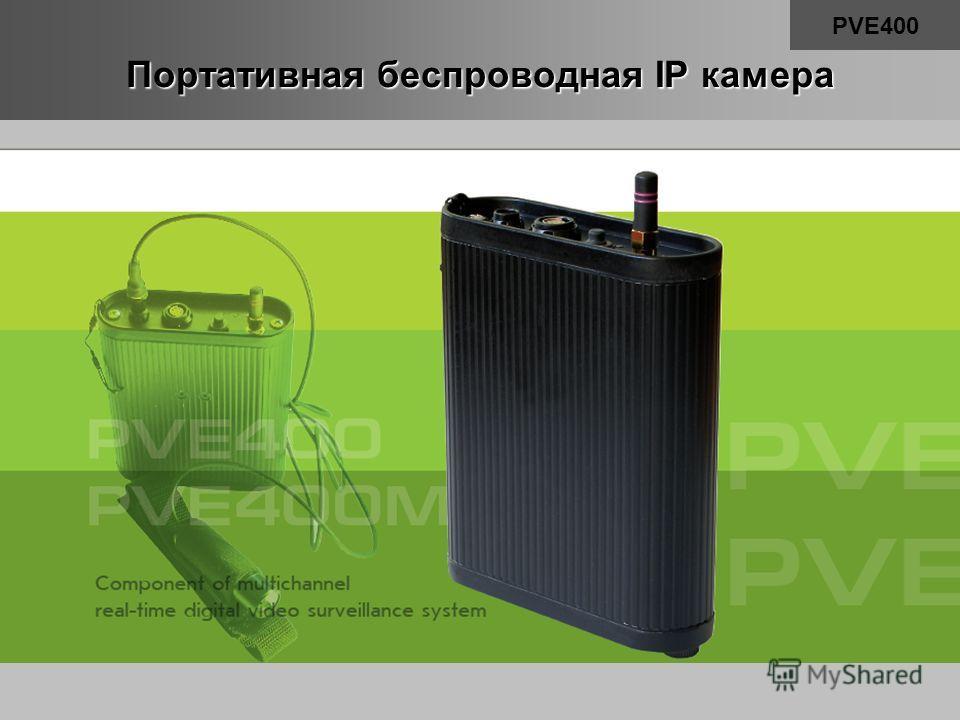 Портативная беспроводная IP камера PVE400