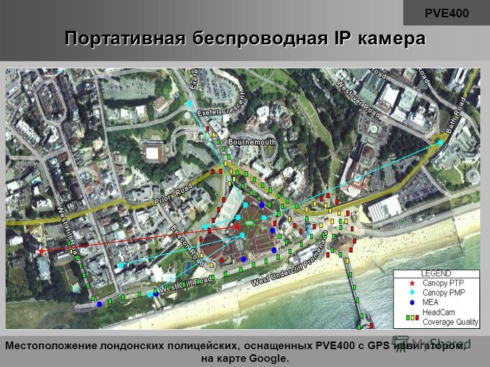Портативная беспроводная IP камера PVE400 Местоположение лондонских полицейских, оснащенных PVE400 c GPS навигатором, на карте Google.