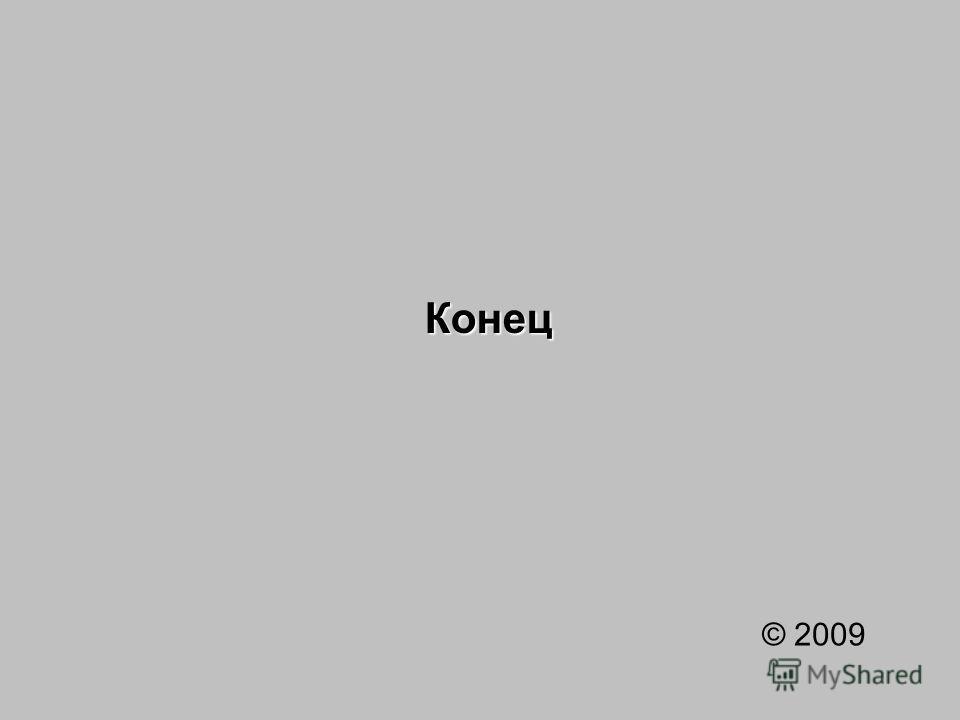 Конец © 2009