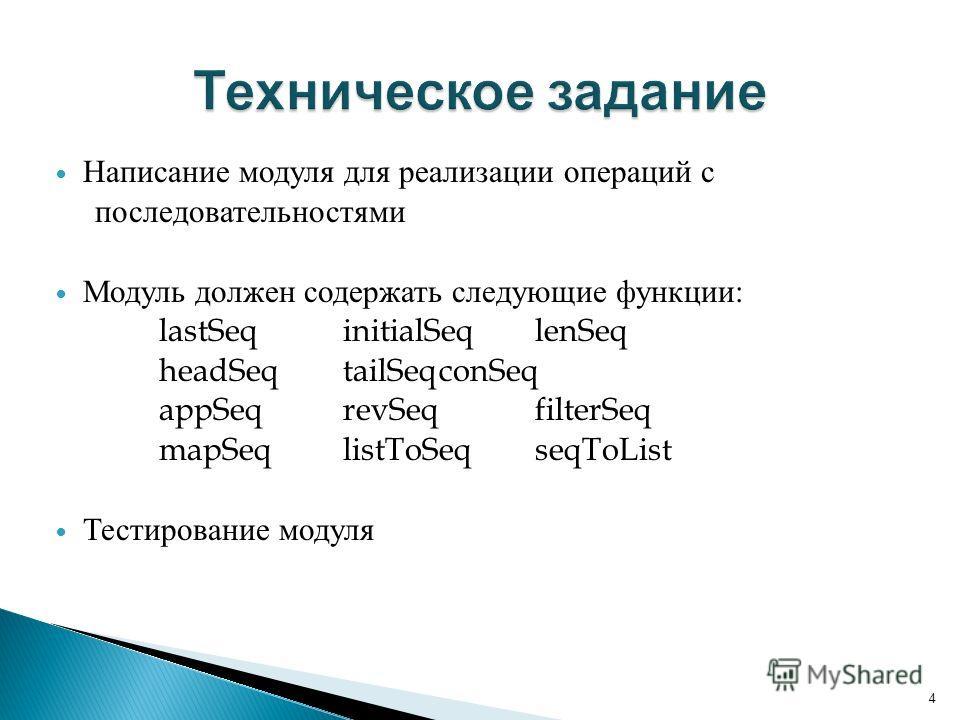 Написание модуля для реализации операций с последовательностями Модуль должен содержать следующие функции : lastSeqinitialSeqlenSeq headSeqtailSeqconSeq appSeqrevSeqfilterSeq mapSeqlistToSeqseqToList Тестирование модуля 4