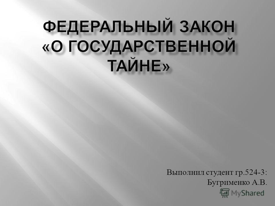 Выполнил студент гр.524-3: Бугрименко А. В.
