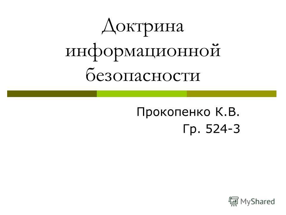 Доктрина информационной безопасности Прокопенко К.В. Гр. 524-3