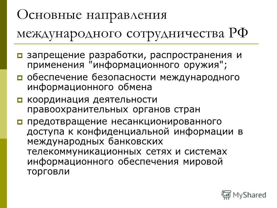 Основные направления международного сотрудничества РФ запрещение разработки, распространения и применения