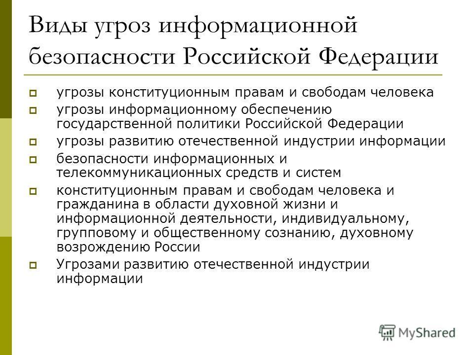 Виды угроз информационной безопасности Российской Федерации угрозы конституционным правам и свободам человека угрозы информационному обеспечению государственной политики Российской Федерации угрозы развитию отечественной индустрии информации безопасн