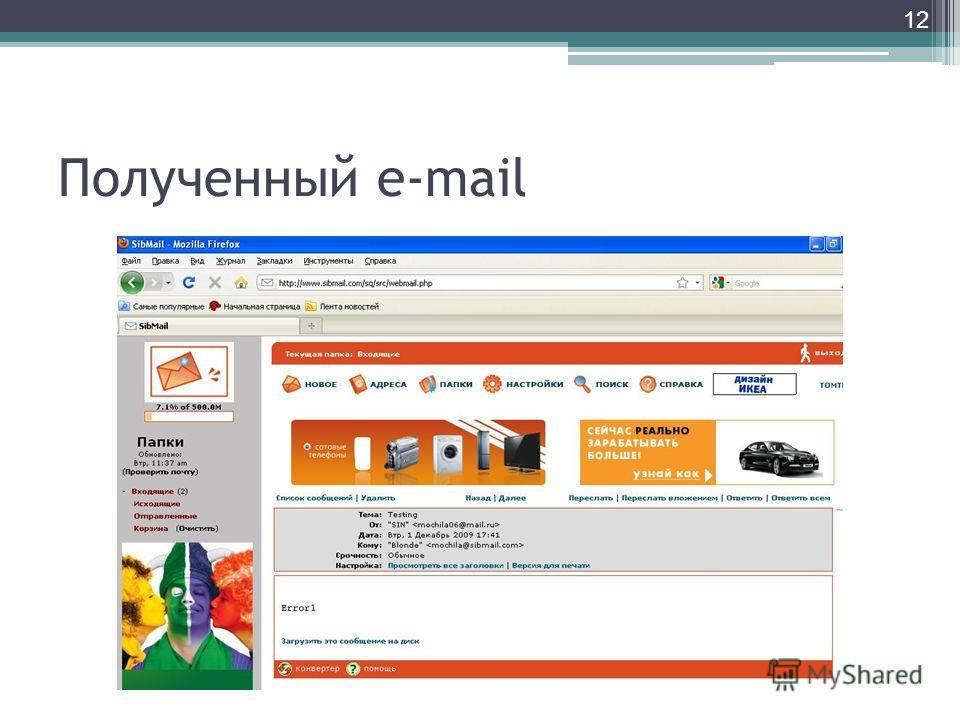 Полученный e-mail 12