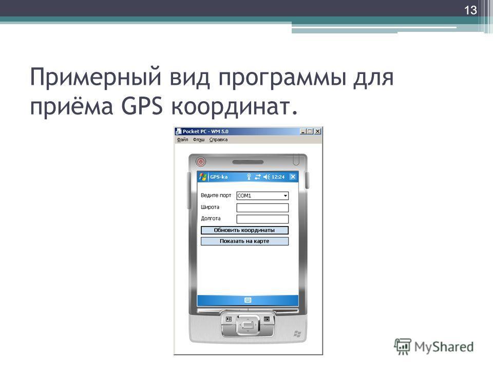 Примерный вид программы для приёма GPS координат. 13