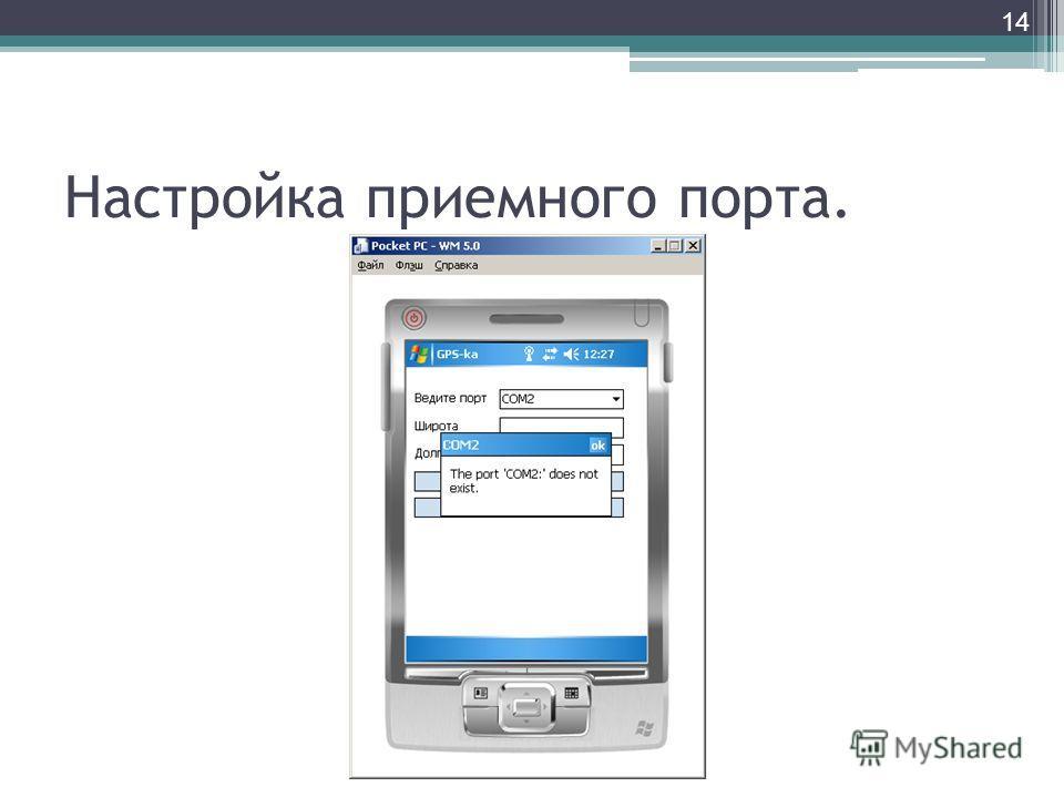 Настройка приемного порта. 14
