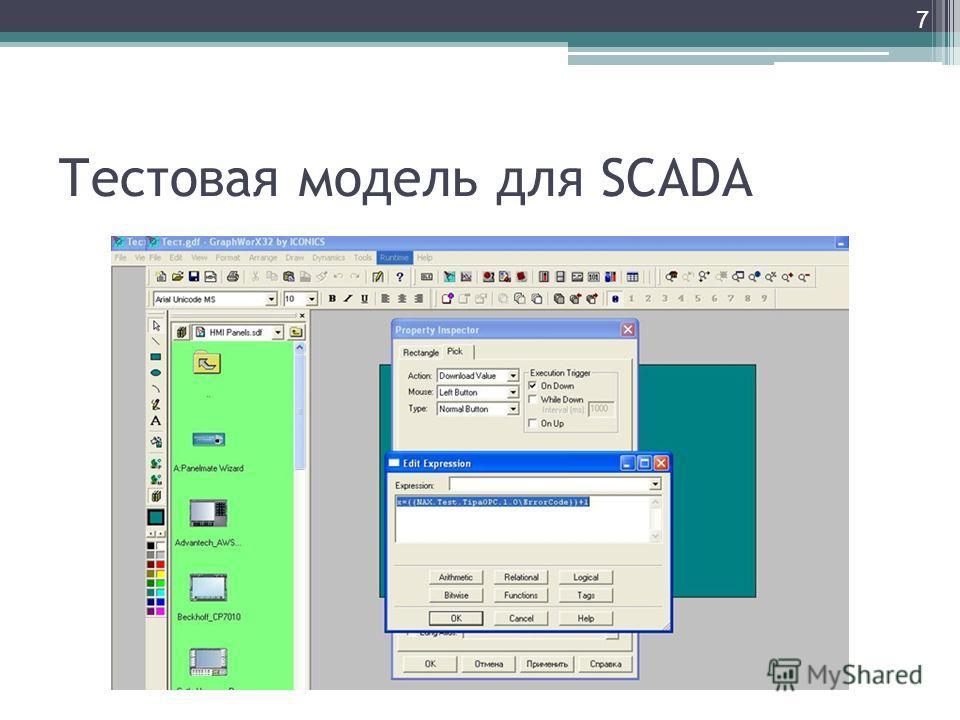 Тестовая модель для SCADA 7