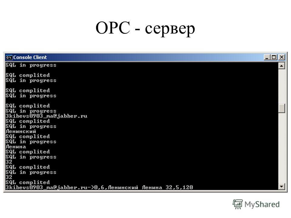 OPC - сервер