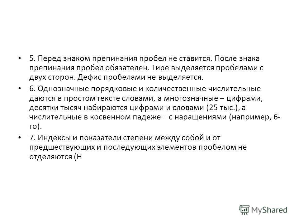 пробел перед знаком рубля
