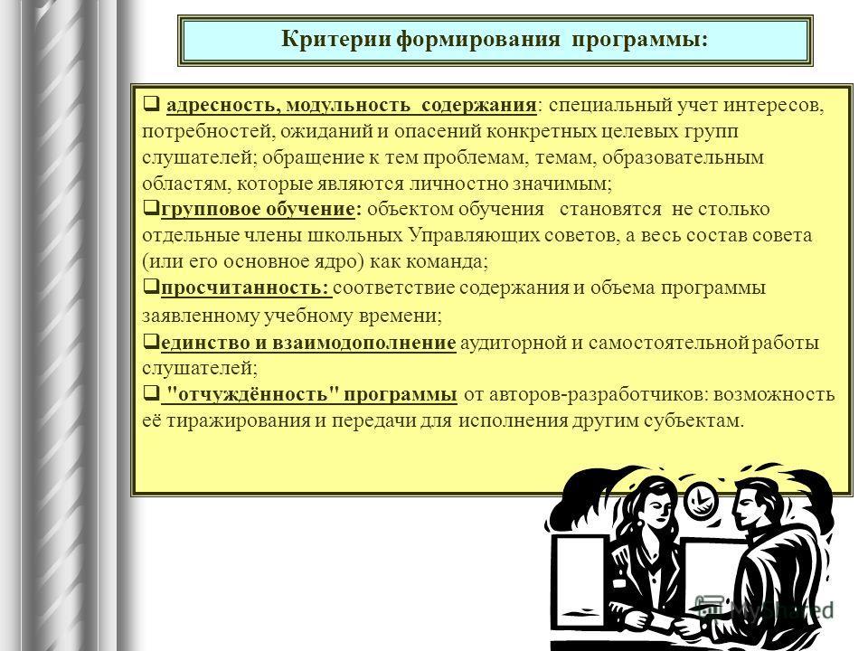 адресность, модульность содержания: специальный учет интересов, потребностей, ожиданий и опасений конкретных целевых групп слушателей; обращение к тем проблемам, темам, образовательным областям, которые являются личностно значимым; групповое обучение