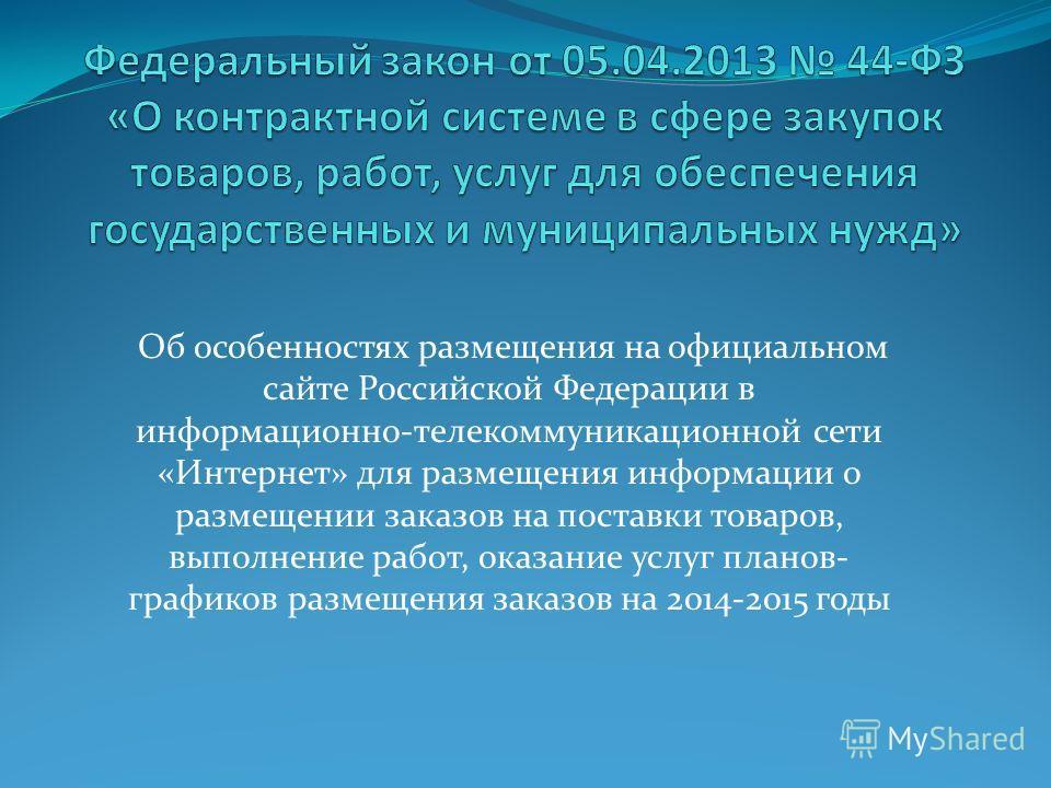 Об особенностях размещения на официальном сайте Российской Федерации в информационно-телекоммуникационной сети «Интернет» для размещения информации о размещении заказов на поставки товаров, выполнение работ, оказание услуг планов- графиков размещения