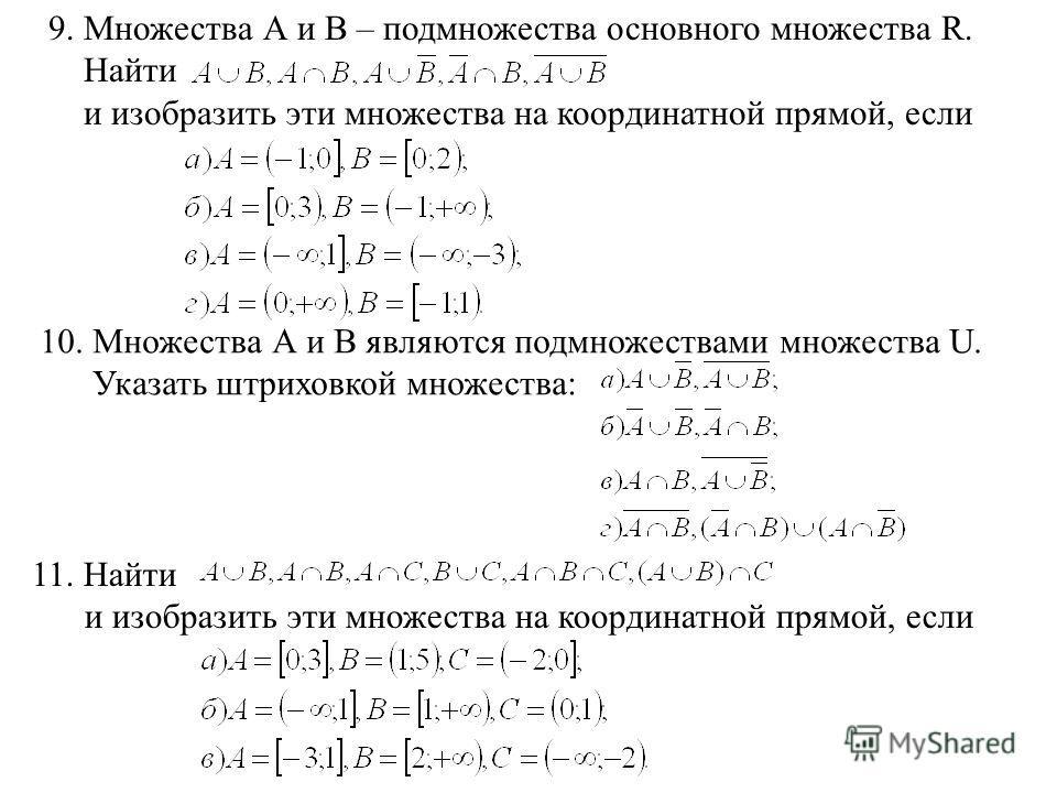 9. Множества А и В – подмножества основного множества R. Найти и изобразить эти множества на координатной прямой, если 10. Множества А и В являются подмножествами множества U. Указать штриховкой множества: 11. Найти и изобразить эти множества на коор