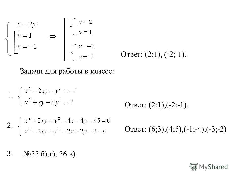Ответ: (2;1), (-2;-1). Задачи для работы в классе: Ответ: (6;3),(4;5),(-1;-4),(-3;-2) Ответ: (2;1),(-2;-1). 1. 2. 3. 55 б),г), 56 в).