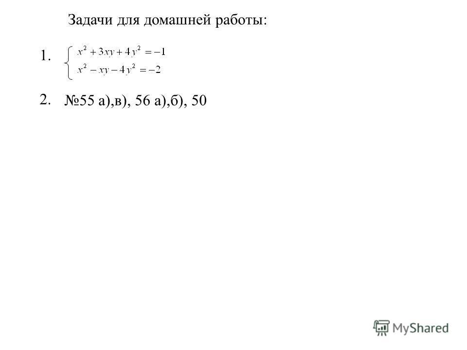 Задачи для домашней работы: 55 а),в), 56 а),б), 50 1. 2.