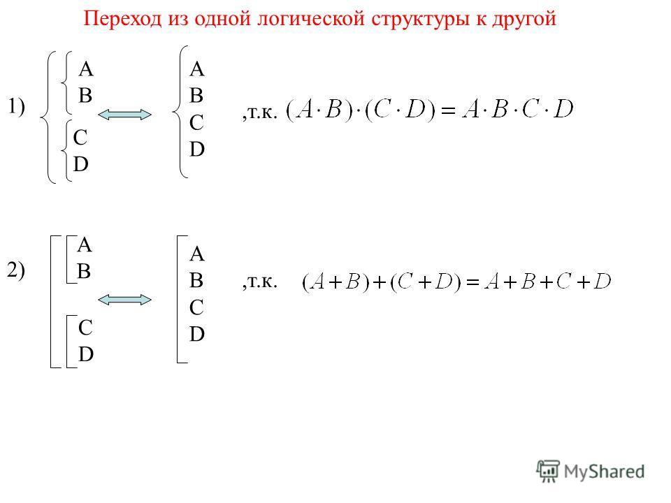 Переход из одной логической структуры к другой ABAB CDCD ABCDABCD,т.к. 1) 2) ABAB CDCD ABCDABCD,т.к.