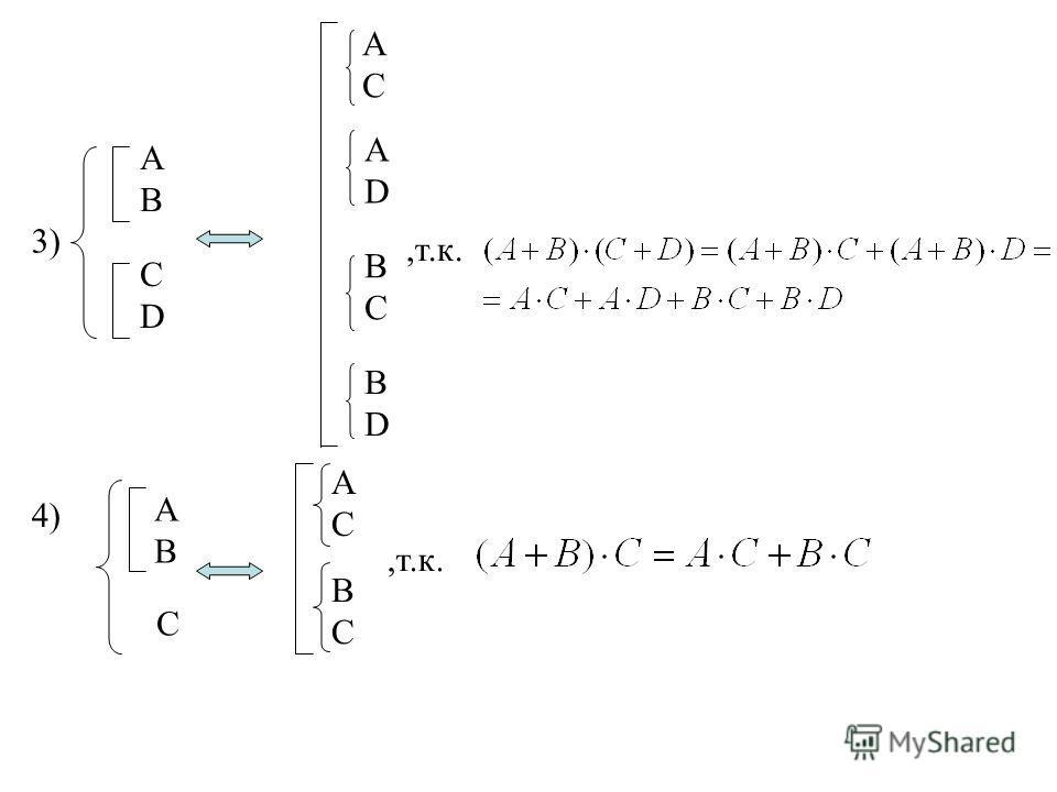 ABAB CDCD 3) ACAC ADAD BCBC BDBD,т.к. 4) ABAB C ACAC BCBC,т.к.
