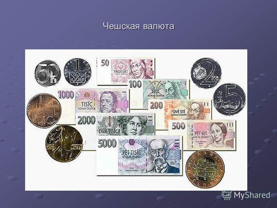 Чешская валюта
