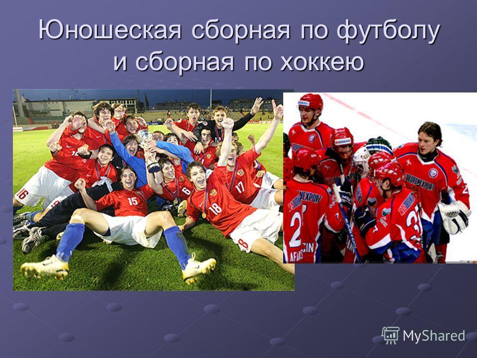Юношеская сборная по футболу и сборная по хоккею