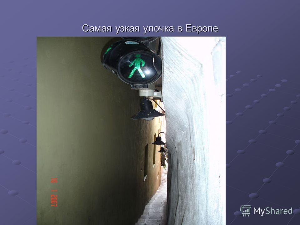 Самая узкая улочка в Европе