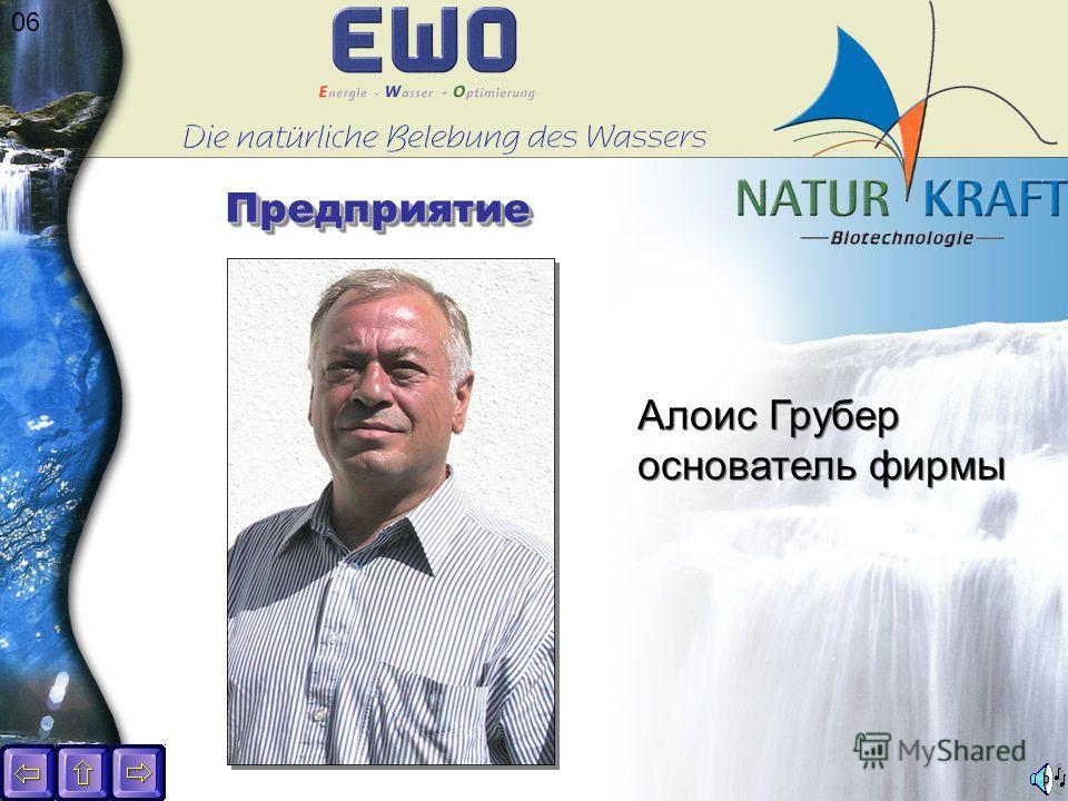 06ПредприятиеПредприятие Алоис Грубер основатель фирмы