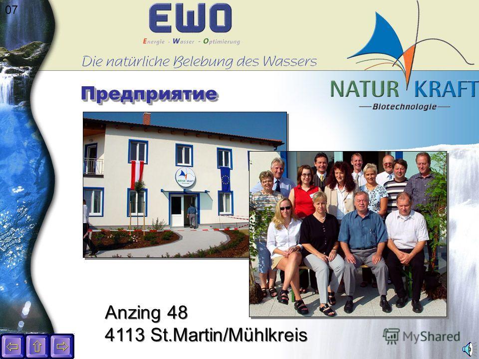 07 Anzing 48 4113 St.Martin/Mühlkreis Anzing 48 4113 St.Martin/Mühlkreis ПредприятиеПредприятие