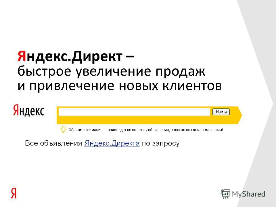 Яндекс.Директ – быстрое увеличение продаж и привлечение новых клиентов