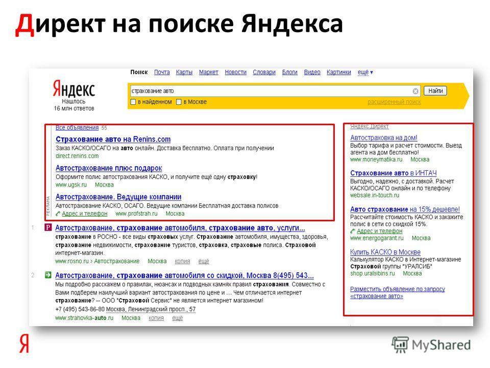 Директ на поиске Яндекса