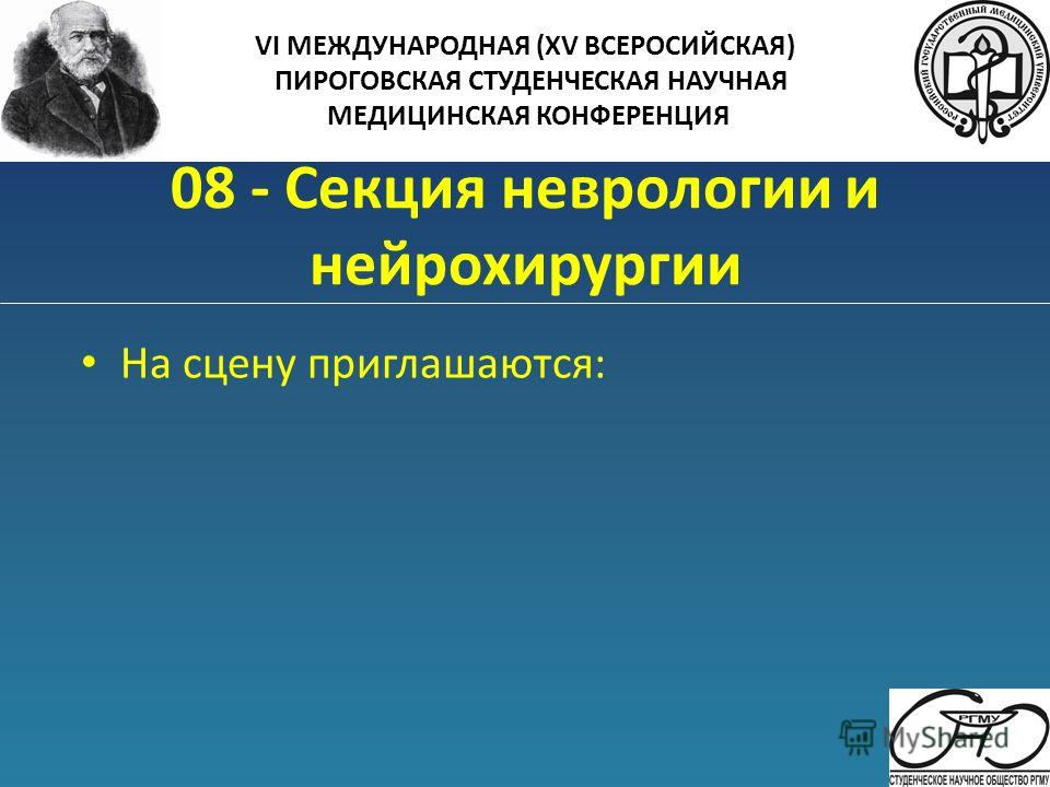 08 - Секция неврологии и нейрохирургии На сцену приглашаются: VI МЕЖДУНАРОДНАЯ (XV ВСЕРОСИЙСКАЯ) ПИРОГОВСКАЯ СТУДЕНЧЕСКАЯ НАУЧНАЯ МЕДИЦИНСКАЯ КОНФЕРЕНЦИЯ