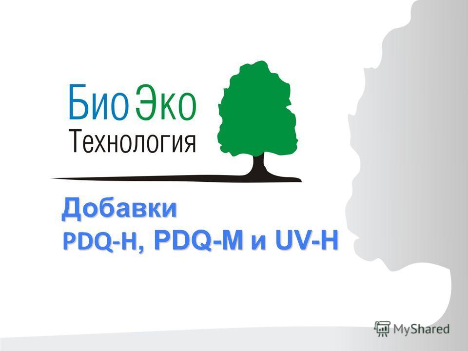 Добавки PDQ-H, PDQ-M и UV-H