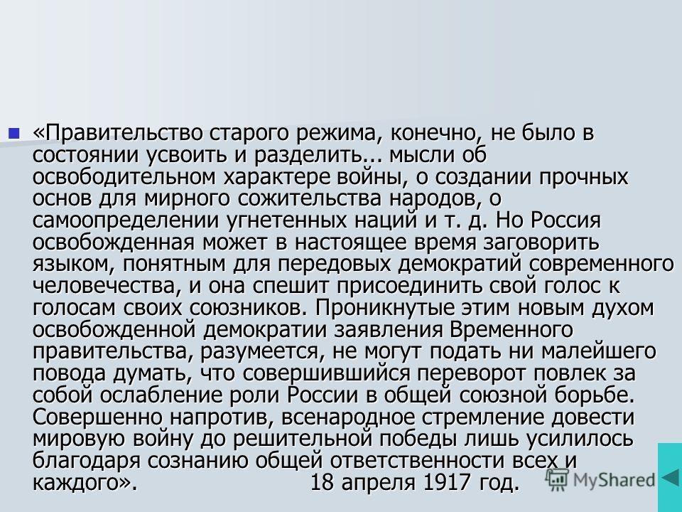 «Правительство старого режима, конечно, не было в состоянии усвоить и разделить... мысли об освободительном характере войны, о создании прочных основ для мирного сожительства народов, о самоопределении угнетенных наций и т. д. Но Россия освобожденная
