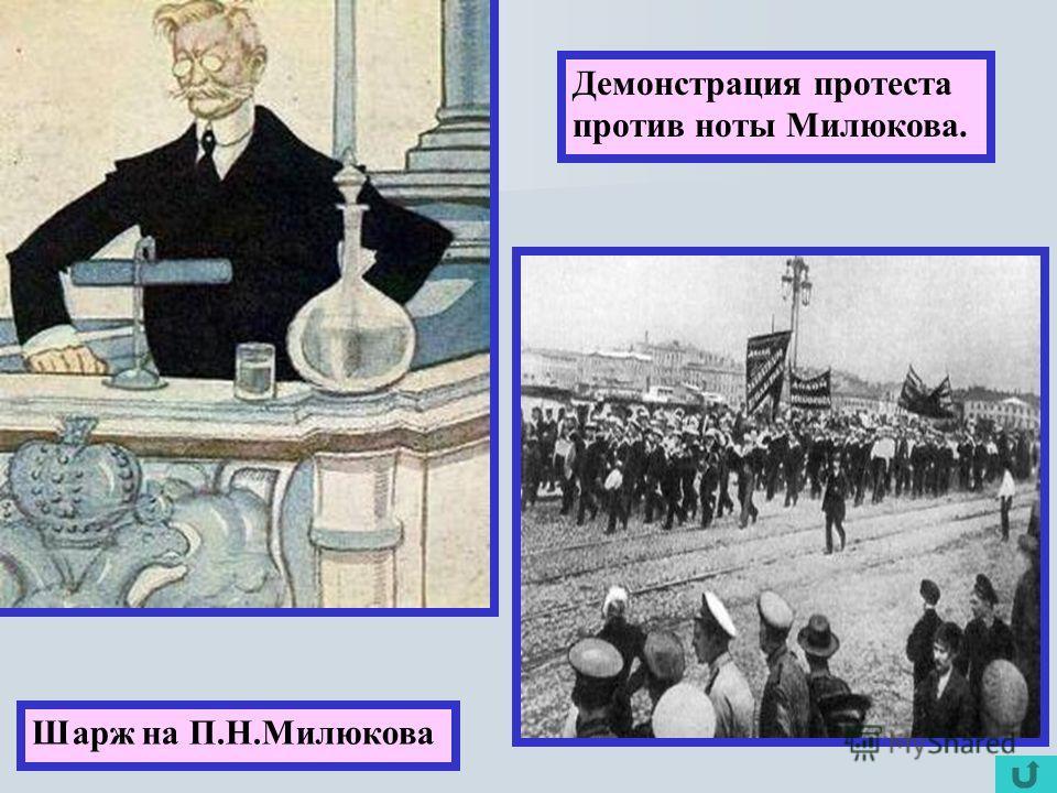 Шарж на П.Н.Милюкова Демонстрация протеста против ноты Милюкова.