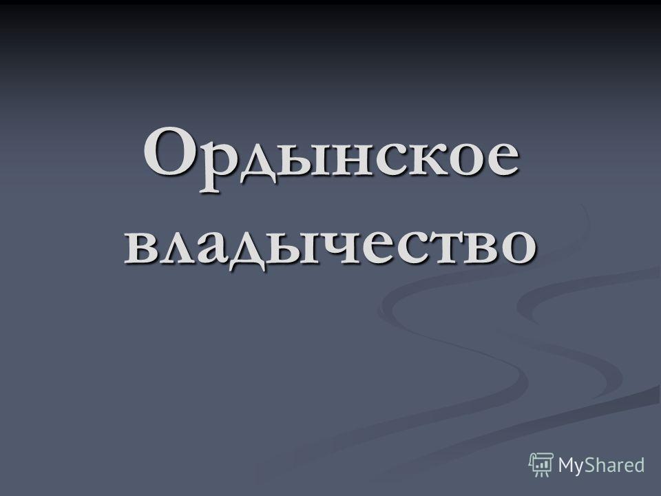 Ордынское владычество