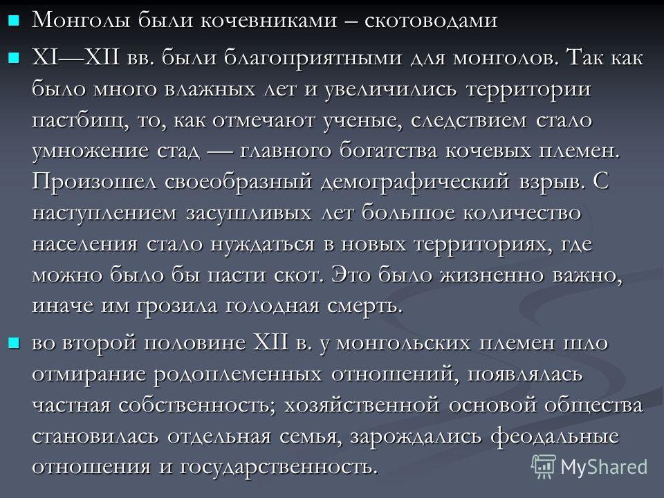 Монголы были кочевниками – скотоводами Монголы были кочевниками – скотоводами XIXII вв. были благоприятными для монголов. Так как было много влажных лет и увеличились территории пастбищ, то, как отмечают ученые, следствием стало умножение стад главно