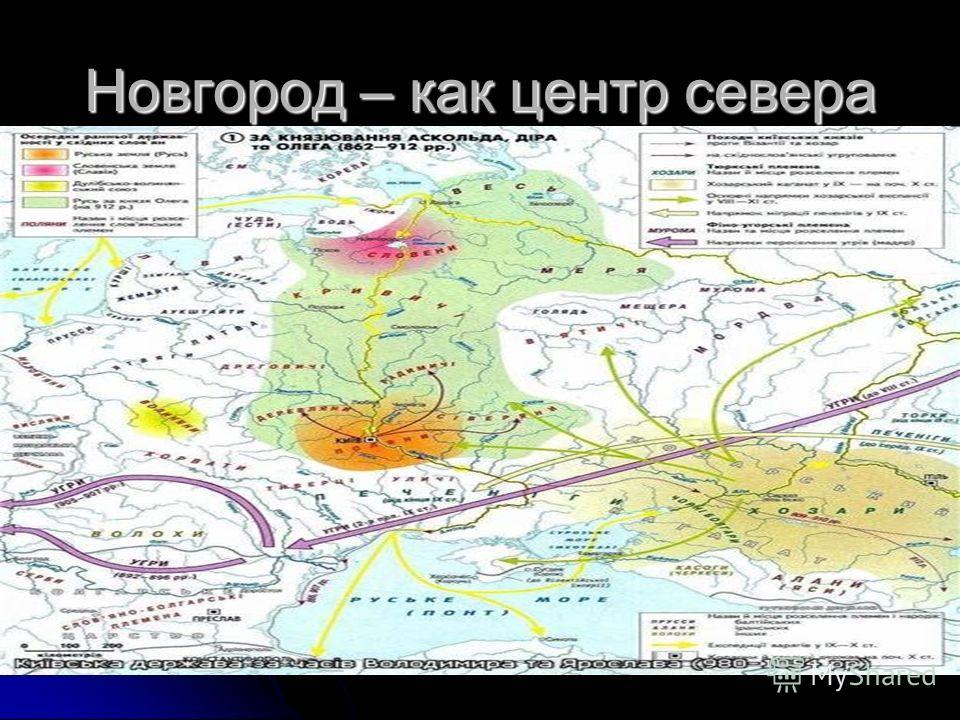 Новгород – как центр севера