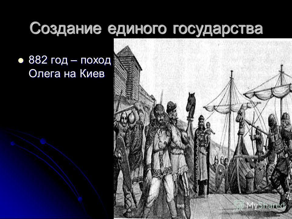 Создание единого государства 882 год – поход Олега на Киев 882 год – поход Олега на Киев