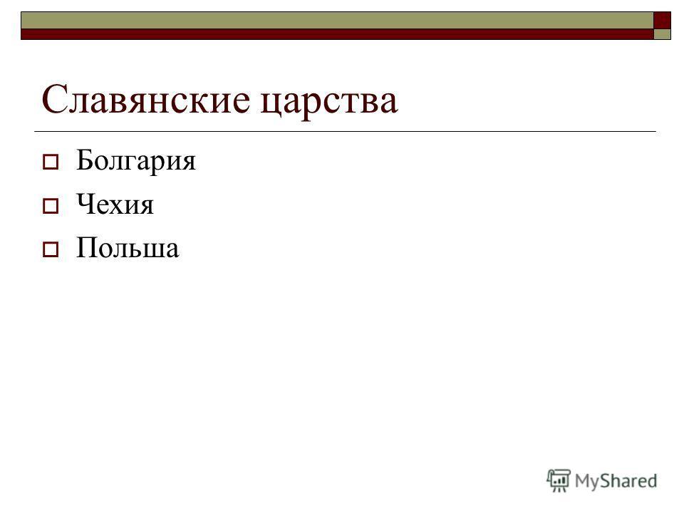 Славянские царства Болгария Чехия Польша