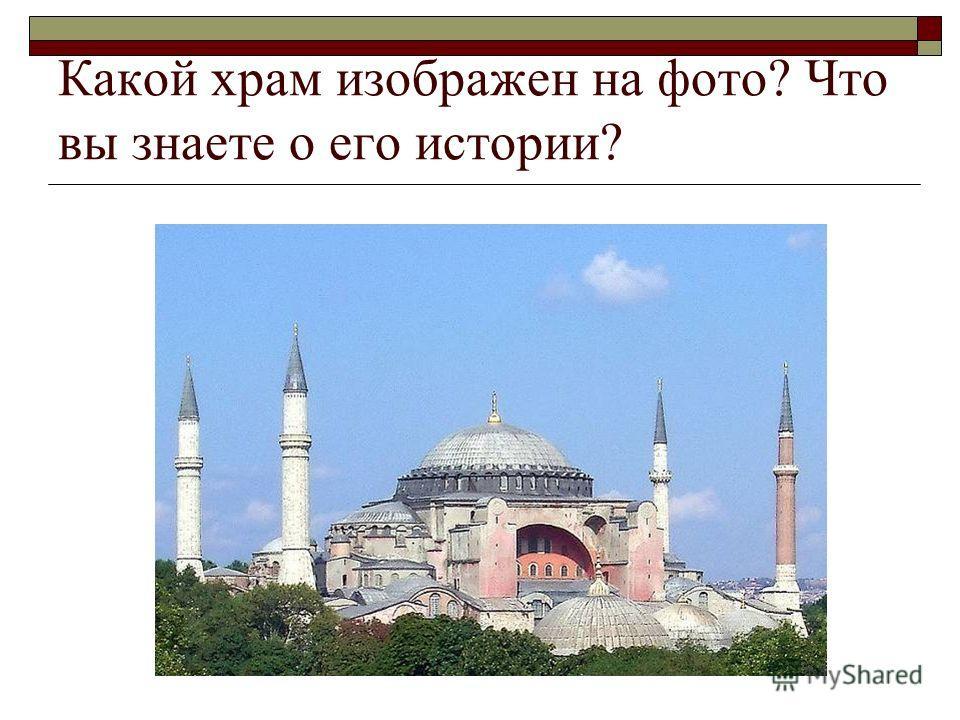 Какой храм изображен на фото? Что вы знаете о его истории?