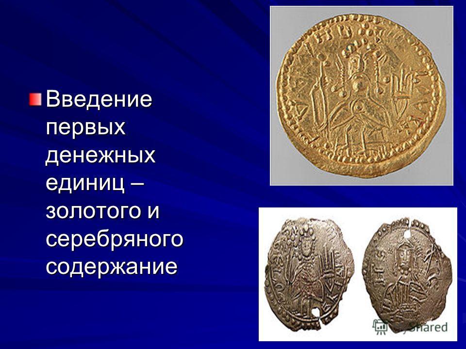 Введение первых денежных единиц – золотого и серебряного содержание