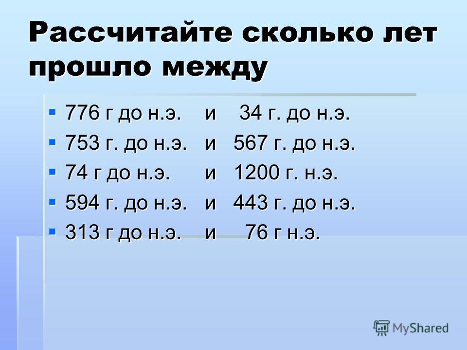 Рассчитайте сколько лет прошло между 776 г до н.э. и 34 г. до н.э. 776 г до н.э. и 34 г. до н.э. 753 г. до н.э. и 567 г. до н.э. 753 г. до н.э. и 567 г. до н.э. 74 г до н.э. и 1200 г. н.э. 74 г до н.э. и 1200 г. н.э. 594 г. до н.э. и 443 г. до н.э. 5