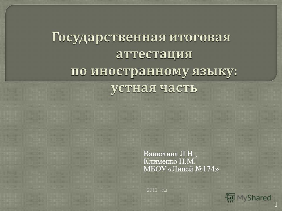 Ванюхина Л.Н., Клименко Н.М. МБОУ «Лицей 174» 1 2012 год