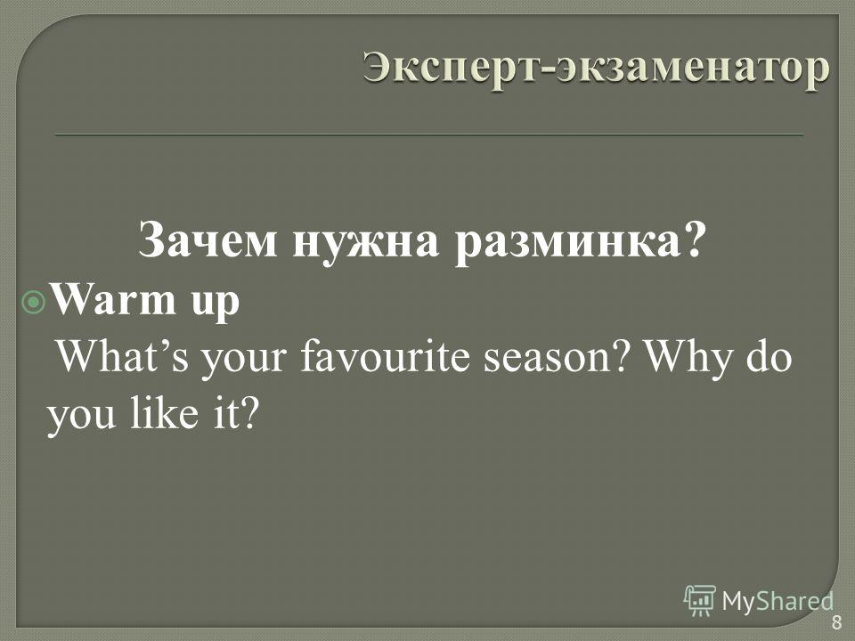 Зачем нужна разминка? Warm up Whats your favourite season? Why do you like it? 8